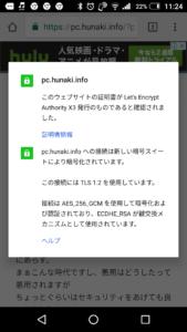SSL化した後の証明書