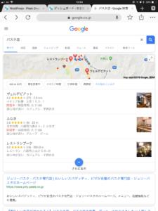 googleマイビジネスでのSEO対策