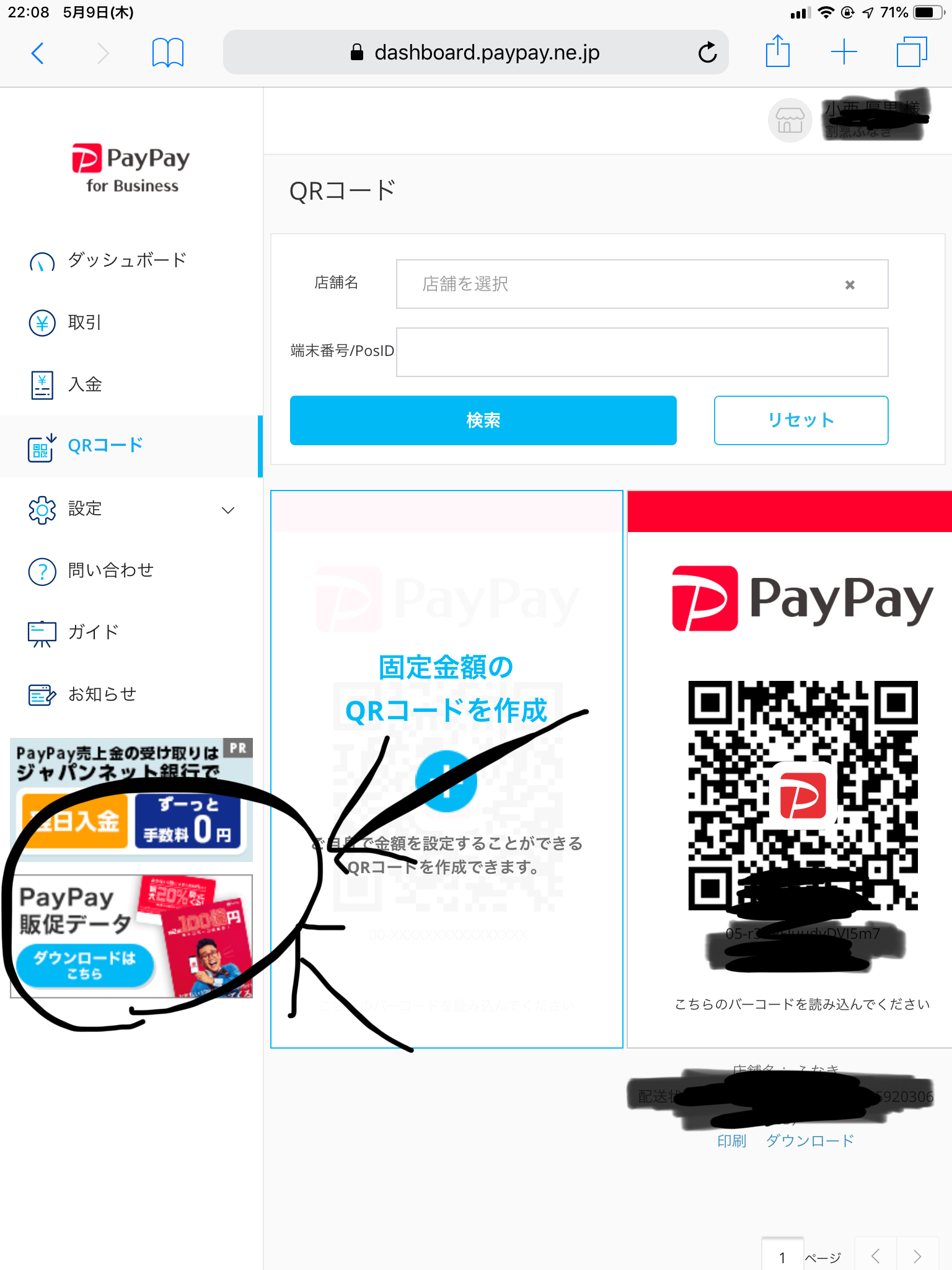 PayPayの販促データの場所