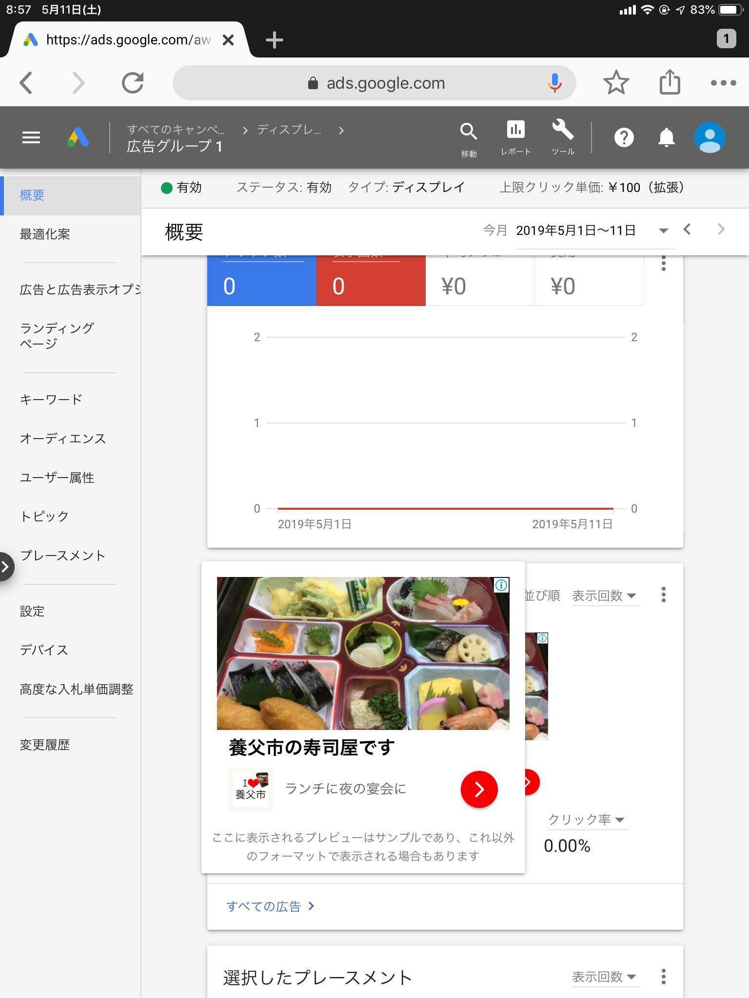 Google広告の新画面