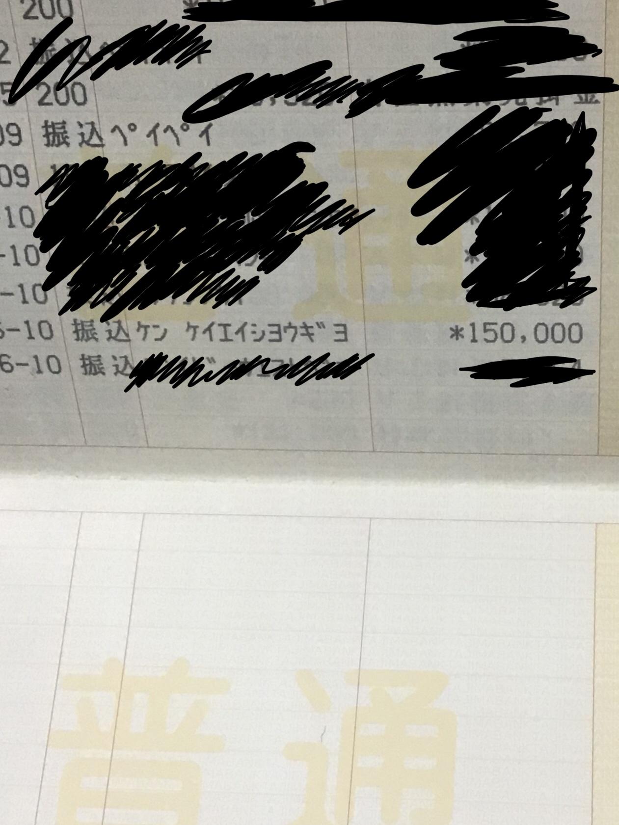 兵庫県経営継続支援金が入金されました