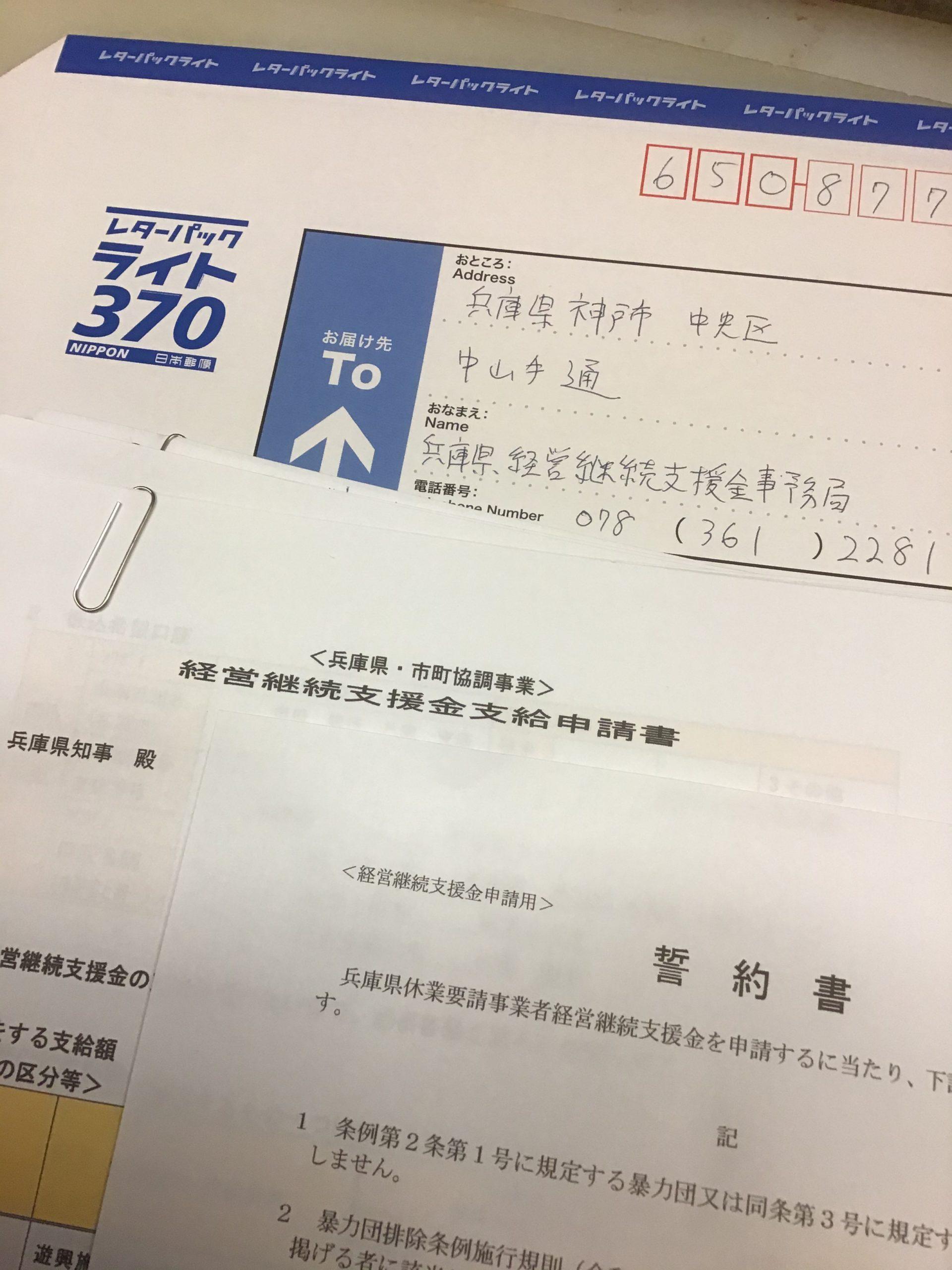 兵庫県経営継続支援金を申請しました