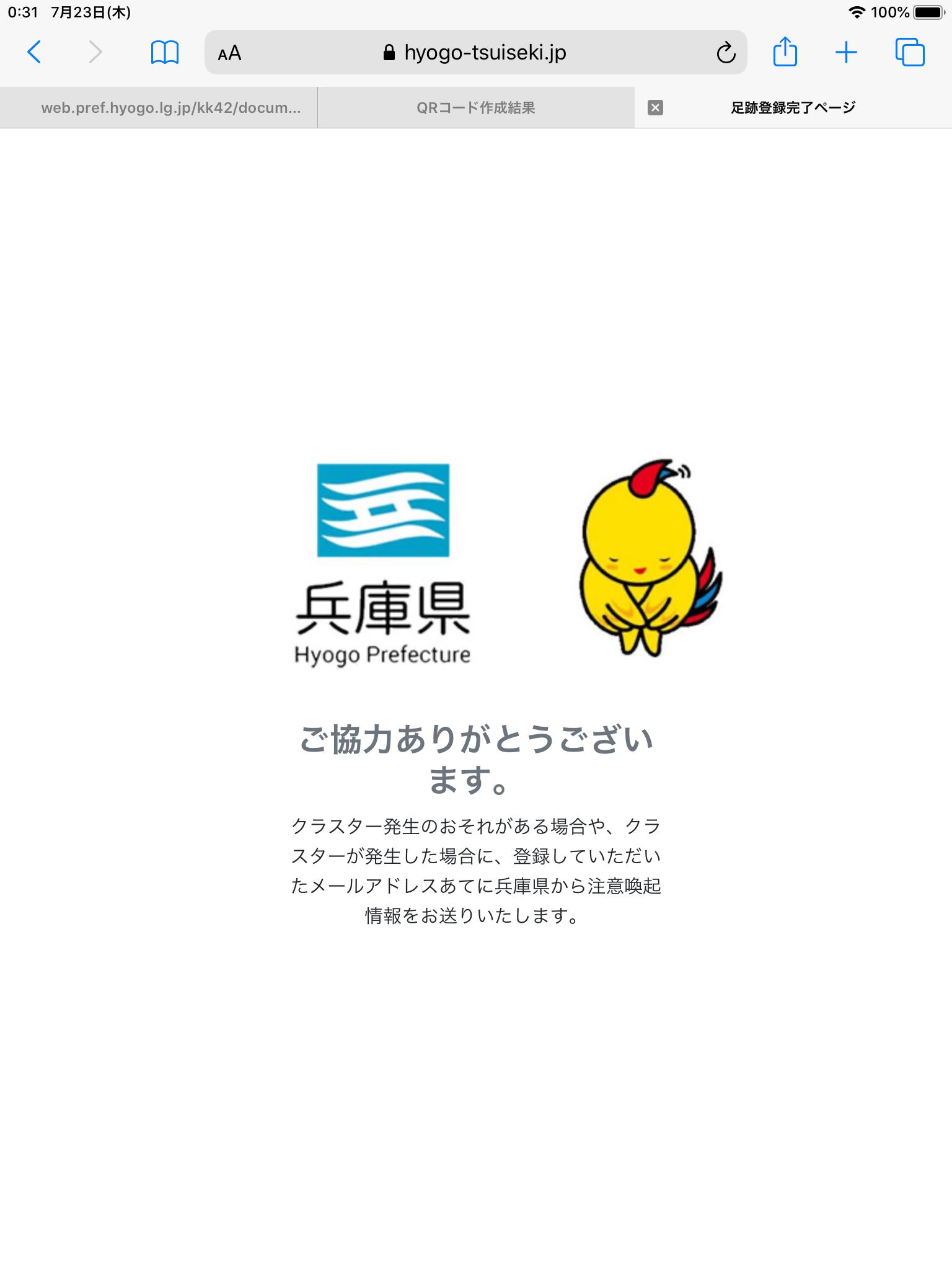 兵庫県新型コロナウイルス追跡システム