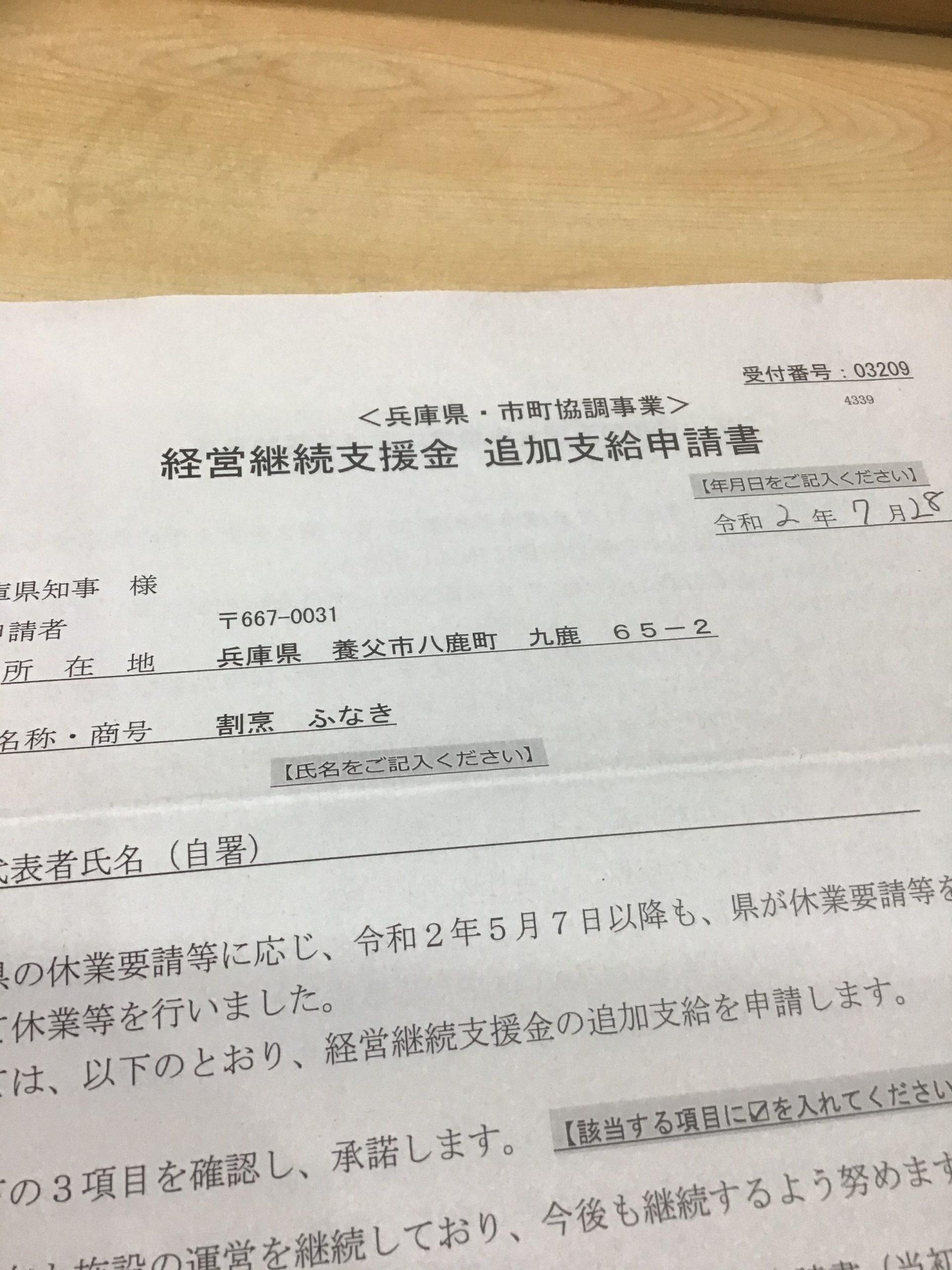 兵庫県経営継続支援金の追加支給申請書