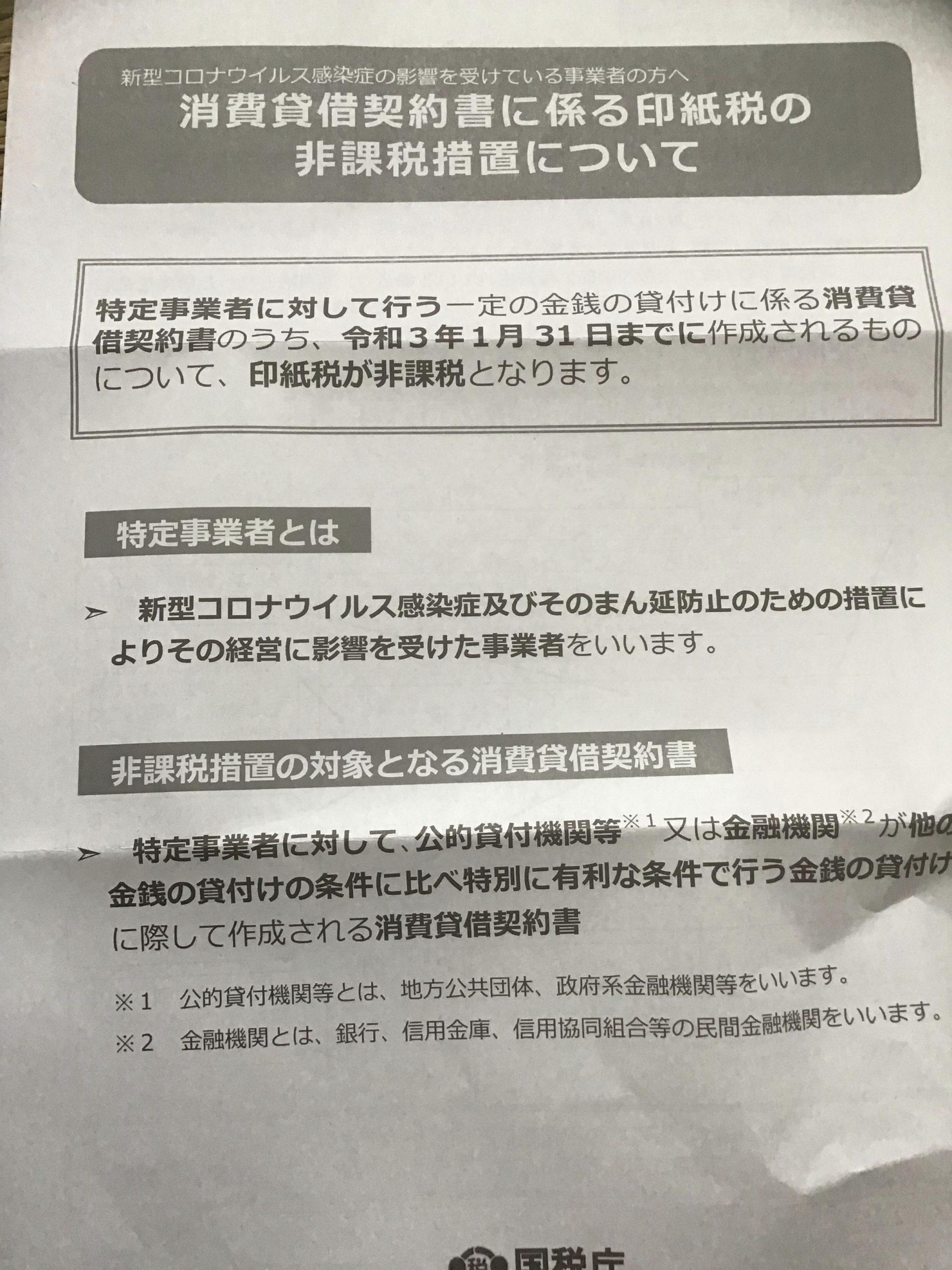 国の印紙税過誤納確認申請書