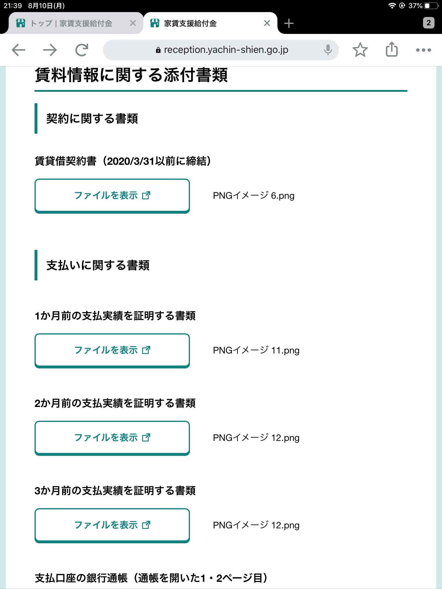 国の家賃支援給付金の賃料の申請画面