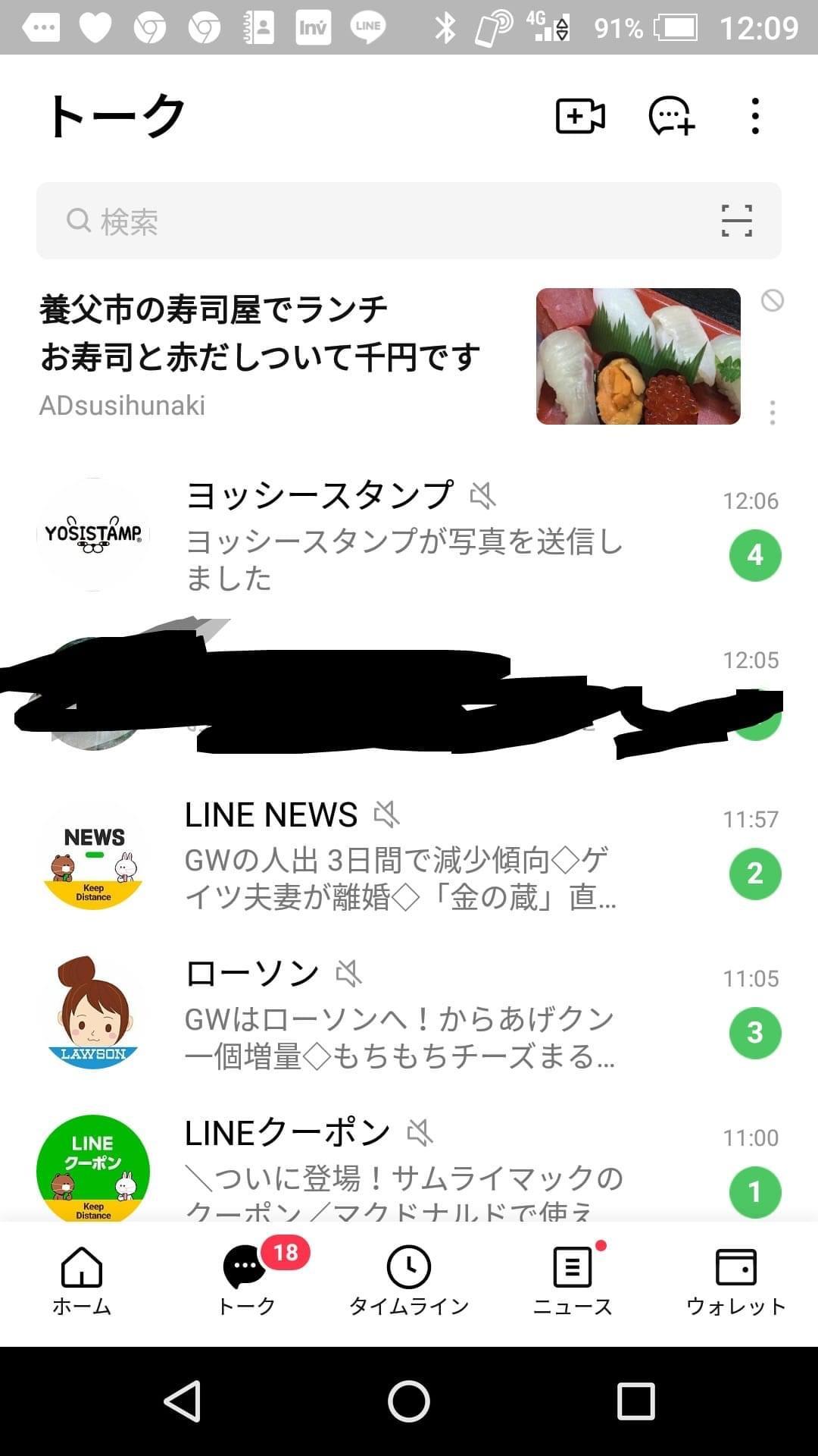 広告配信された画面